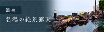 温泉 名湯の絶景露天
